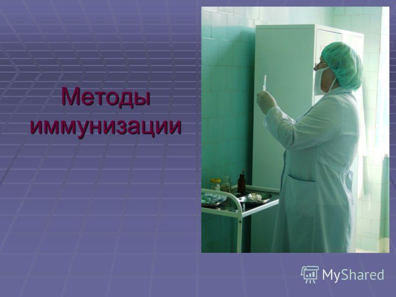 Методы иммунизации