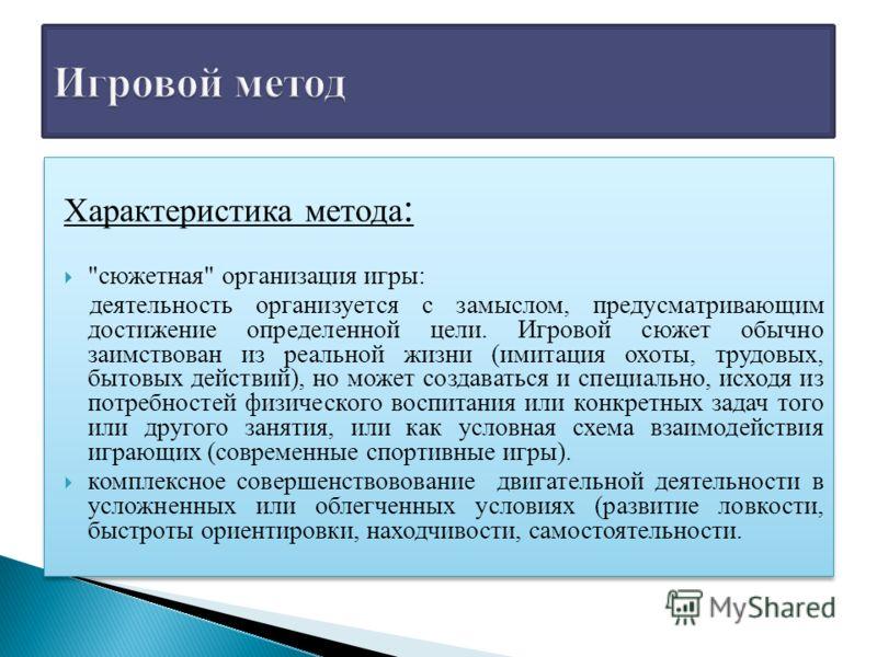 Характеристика метода :