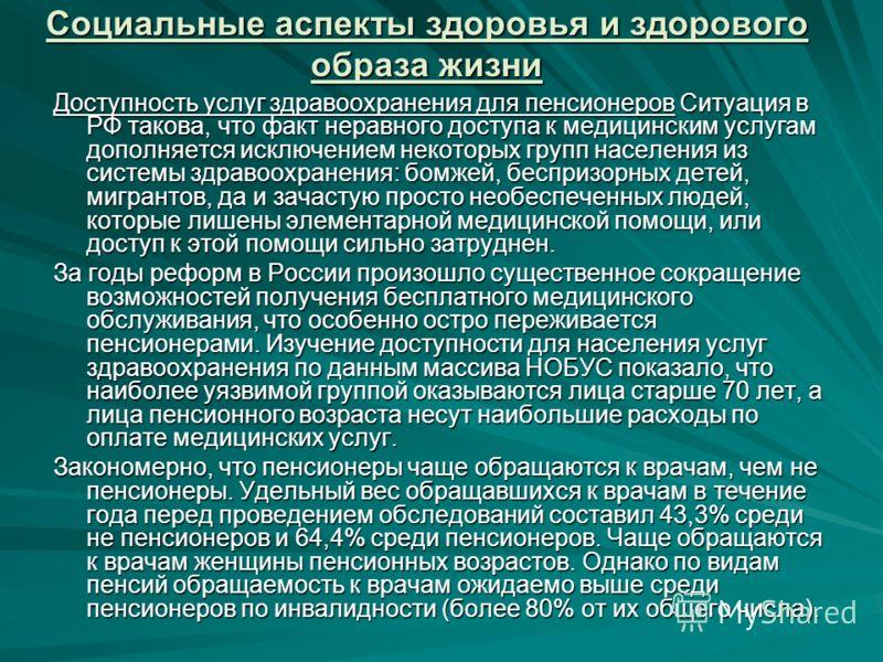 Социальные аспекты здоровья и здорового образа жизни Доступность услуг здравоохранения для пенсионеров Ситуация в РФ такова, что факт неравного доступа к медицинским услугам дополняется исключением некоторых групп населения из системы здравоохранения