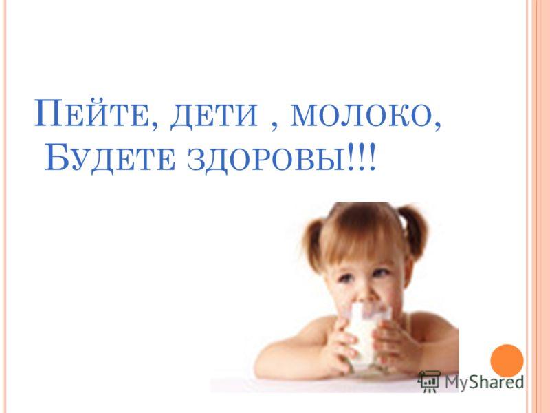 И НТЕРЕСНЫЕ ФАКТЫ О МОЛОКЕ Известен интересный факт – в Древней Руси для того, чтобы сохранить молоко от скисания в него клали живую лягушку. А еще говорят, что молоко быстрее прокисает в грозу. Причем этот факт фиксируют и сейчас, в условиях совреме