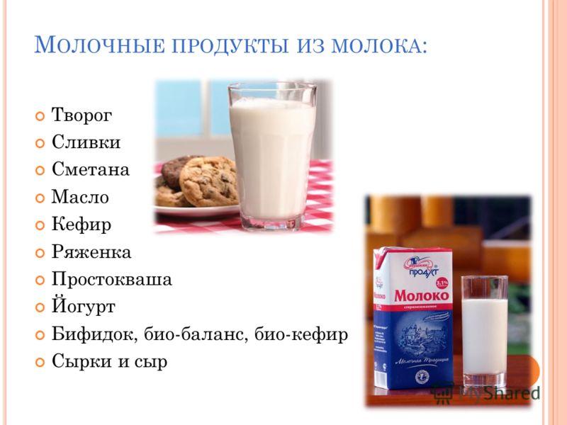 П ОЛЬЗА МОЛОКА Молоко полезно маленьким детям. Молоко повышает усвоение солей кальция, содержащихся в других продуктах. Молоком лечат различные заболевания: ангину, отравление, остеопороз и др. Молоко используют в косметике: крема на молоке, молочные