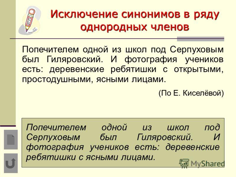 Попечителем одной из школ под Серпуховым был Гиляровский. И фотография учеников есть: деревенские ребятишки с открытыми, простодушными, ясными лицами. (По Е. Киселёвой) Попечителем одной из школ под Серпуховым был Гиляровский. И фотография учеников е