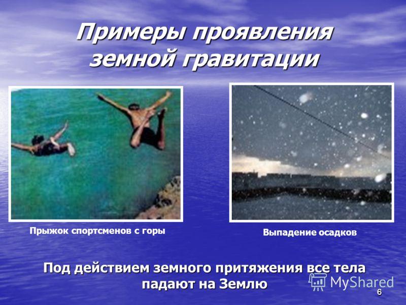 66 Примеры проявления земной гравитации Прыжок спортсменов с горы Выпадение осадков Под действием земного притяжения все тела падают на Землю