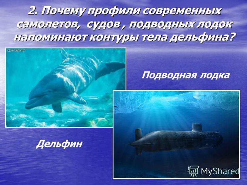 65 2. Почему профили современных самолетов, судов, подводных лодок напоминают контуры тела дельфина? 65 Подводная лодка Дельфин