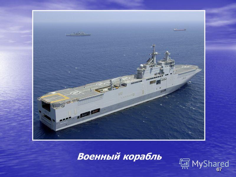 6767 Военный корабль