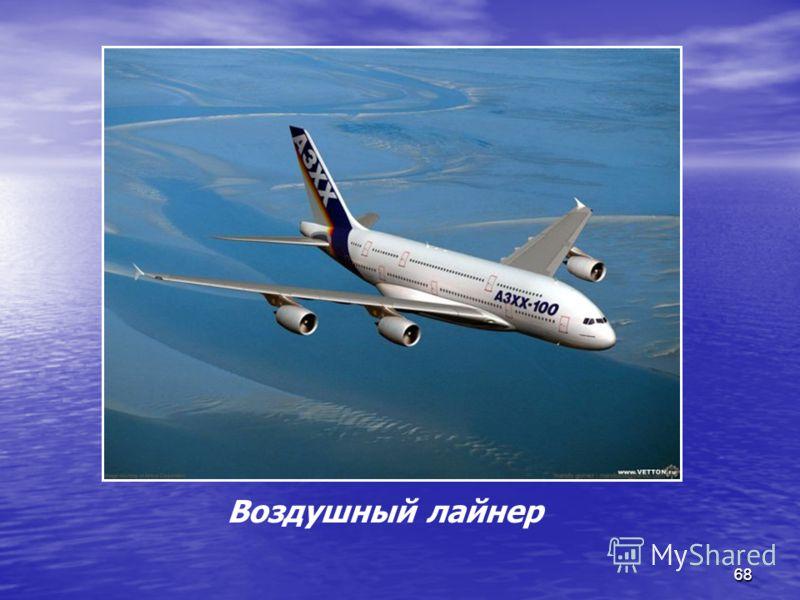 6868 Воздушный лайнер