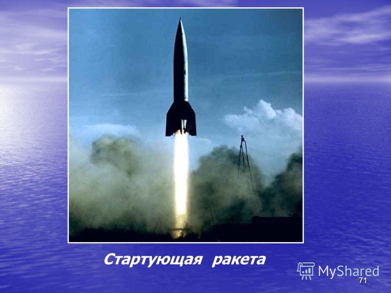 7171 Стартующая ракета