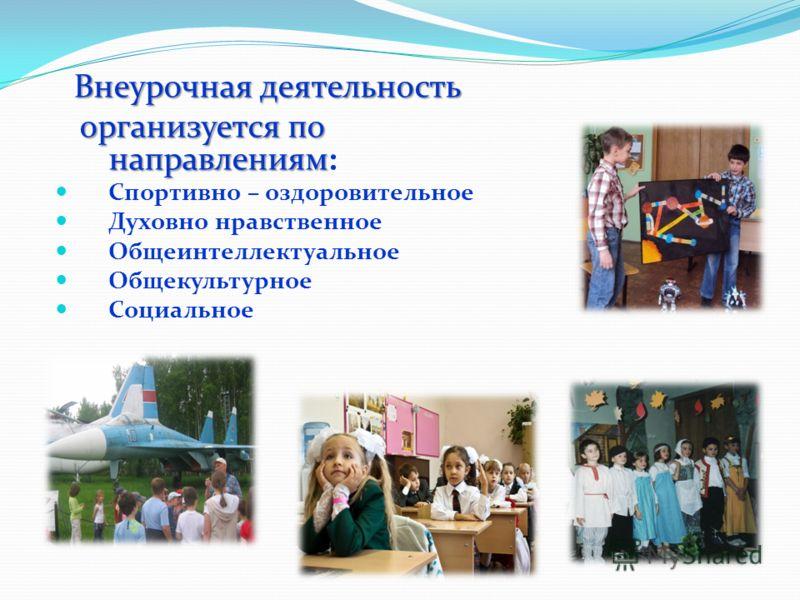 Внеурочная деятельность организуется по направлениям организуется по направлениям: Спортивно – оздоровительное Духовно нравственное Общеинтеллектуальное Общекультурное Социальное