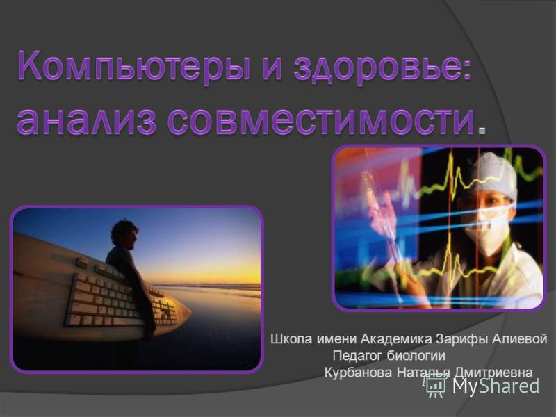 Школа имени Академика Зарифы Алиевой Педагог биологии Курбанова Наталья Дмитриевна