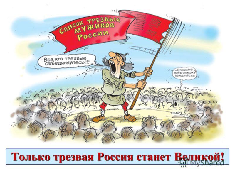 Только трезваяРоссиястанет Великой! Только трезвая Россия станет Великой!