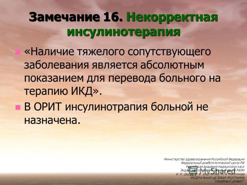 «Наличие тяжелого сопутствующего заболевания является абсолютным показанием для перевода больного на терапию ИКД». В ОРИТ инсулинотрапия больной не назначена. Замечание 16. Некорректная инсулинотерапия Министерство здравоохранения Российской Федераци
