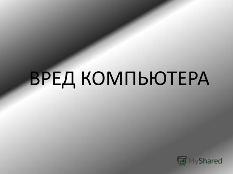 ВРЕД КОМПЬЮТЕРА
