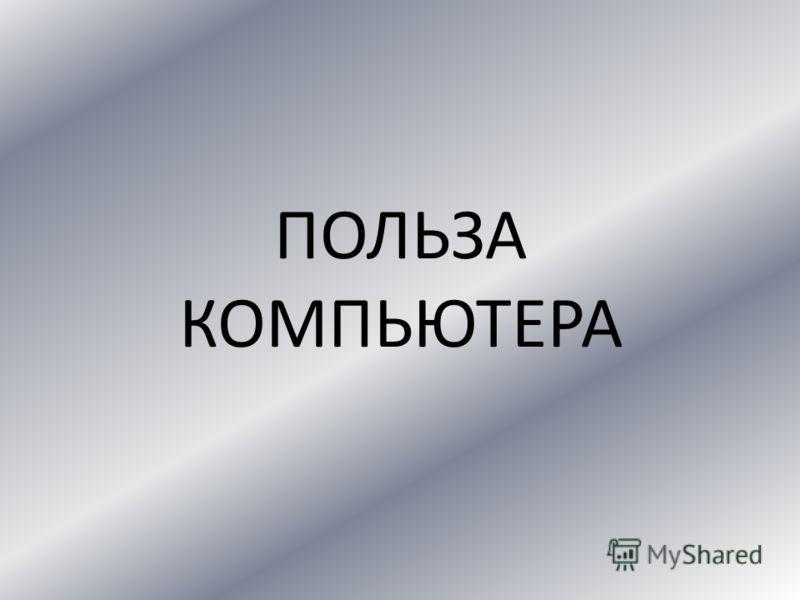 ПОЛЬЗА КОМПЬЮТЕРА