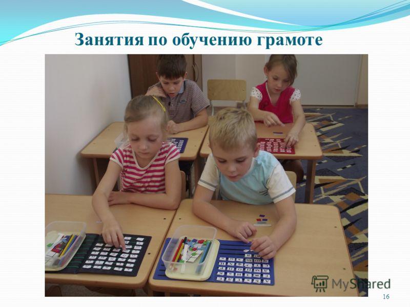 Занятия по обучению грамоте 16