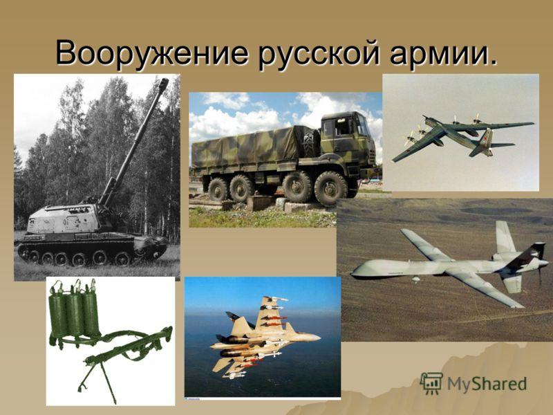 Вооружение русской армии.
