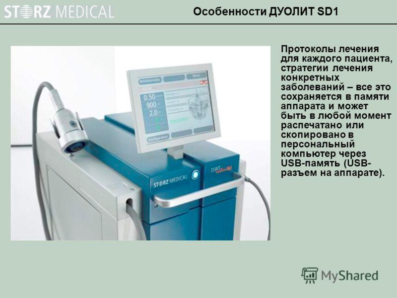 Протоколы лечения для каждого пациента, стратегии лечения конкретных заболеваний – все это сохраняется в памяти аппарата и может быть в любой момент распечатано или скопировано в персональный компьютер через USB-память (USB- разъем на аппарате). Особ