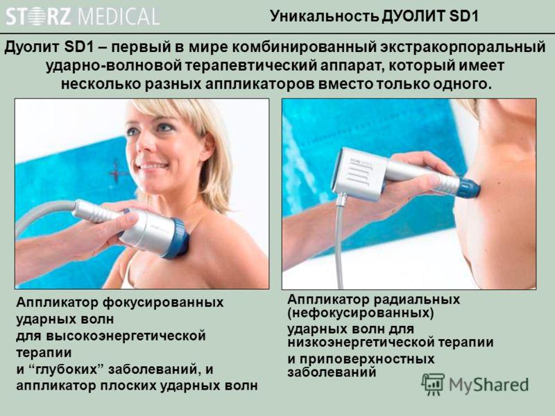 Аппликатор радиальных (нефокусированных) ударных волн для низкоэнергетической терапии и приповерхностных заболеваний Дуолит SD1 – первый в мире комбинированный экстракорпоральный ударно-волновой терапевтический аппарат, который имеет несколько разных