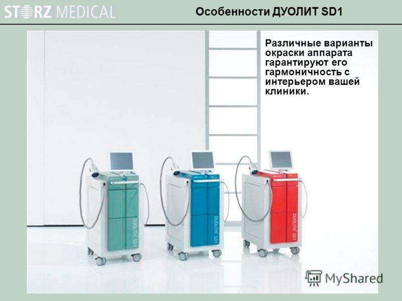 Различные варианты окраски аппарата гарантируют его гармоничность с интерьером вашей клиники. Особенности ДУОЛИТ SD1