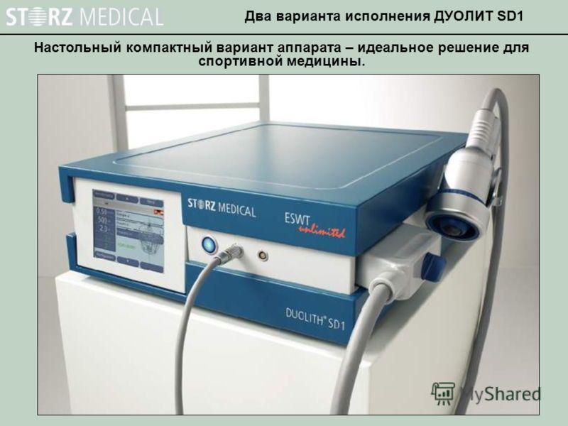 Настольный компактный вариант аппарата – идеальное решение для спортивной медицины. Два варианта исполнения ДУОЛИТ SD1