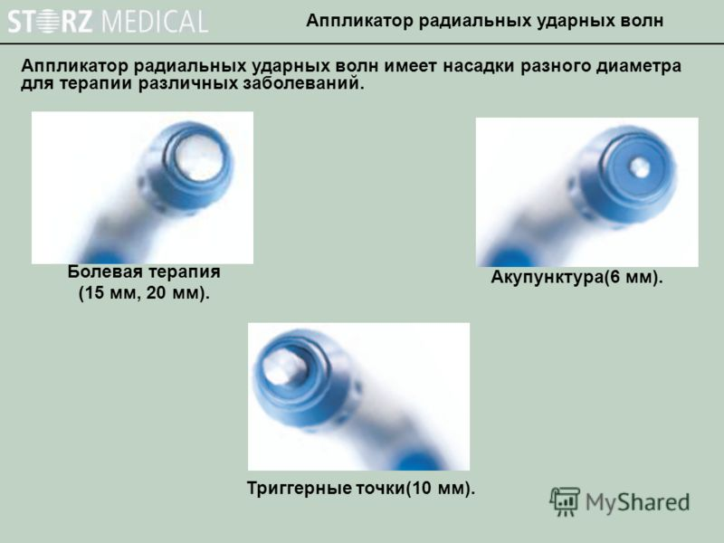 Аппликатор радиальных ударных волн имеет насадки разного диаметра для терапии различных заболеваний. Аппликатор радиальных ударных волн Болевая терапия (15 мм, 20 мм). Триггерные точки(10 мм). Акупунктура(6 мм).
