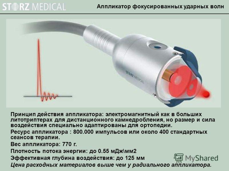 Принцип действия аппликатора: электромагнитный как в больших литотриптерах для дистанционного камнедробления, но размер и сила воздействия специально адаптированы для ортопедии. Ресурс аппликатора : 800.000 импульсов или около 400 стандартных сеансов