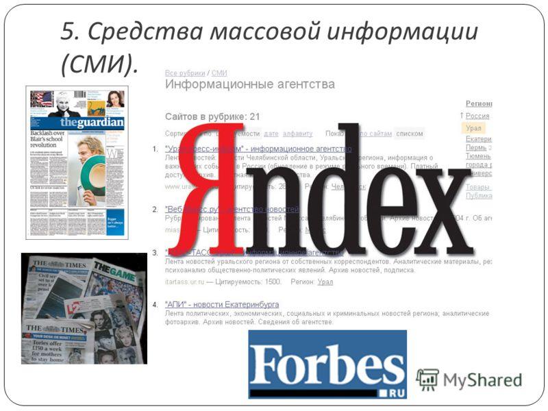 5. Средства массовой информации ( СМИ ).