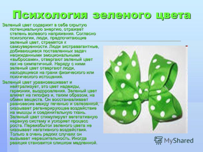 Психология зеленого цвета Зеленый цвет содержит в себе скрытую потенциальную энергию, отражает степень волевого напряжения. Согласно психологии, люди, предпочитающие зеленый цвет, стремятся к самоуверенности. Люди экстравагантные, добивающиеся постав