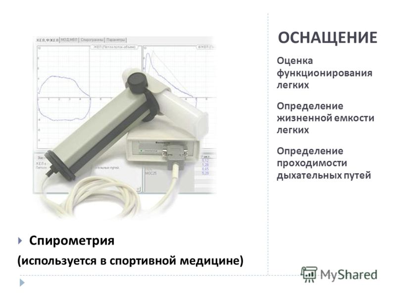 ОСНАЩЕНИЕ Оценка функционирования легких Определение жизненной емкости легких Определение проходимости дыхательных путей Спирометрия ( используется в спортивной медицине )