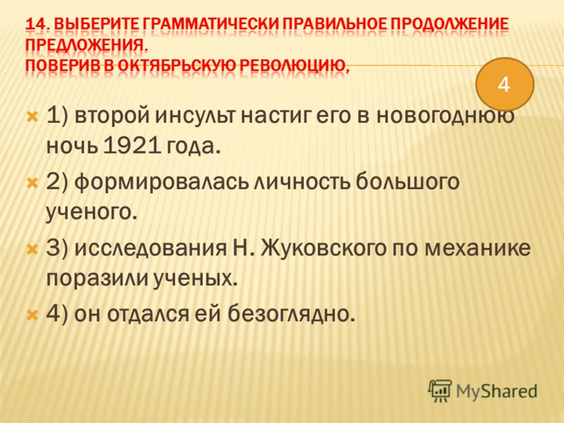 1) второй инсульт настиг его в новогоднюю ночь 1921 года. 2) формировалась личность большого ученого. 3) исследования Н. Жуковского по механике поразили ученых. 4) он отдался ей безоглядно. 4