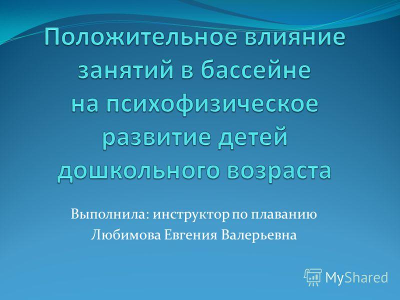 Выполнила: инструктор по плаванию Любимова Евгения Валерьевна