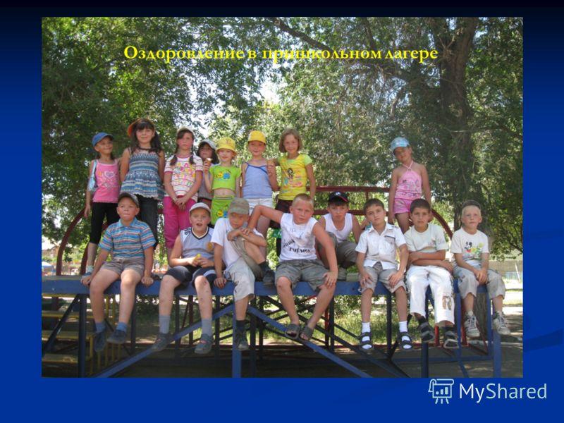 Оздоровление в пришкольном лагере