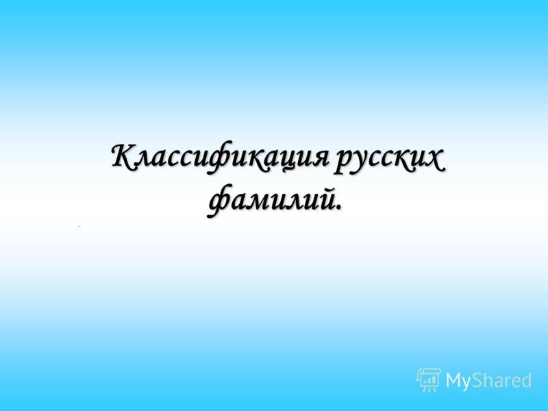 Классификация русских фамилий..