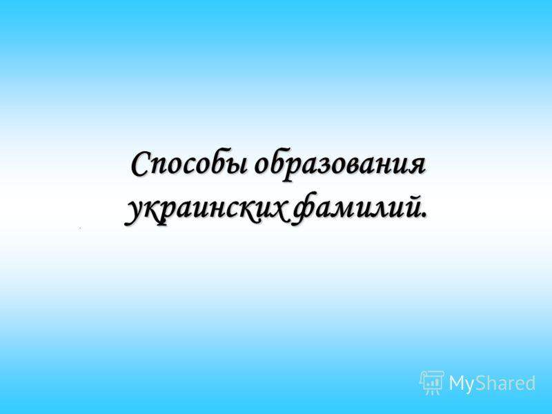 Способы образования украинских фамилий..