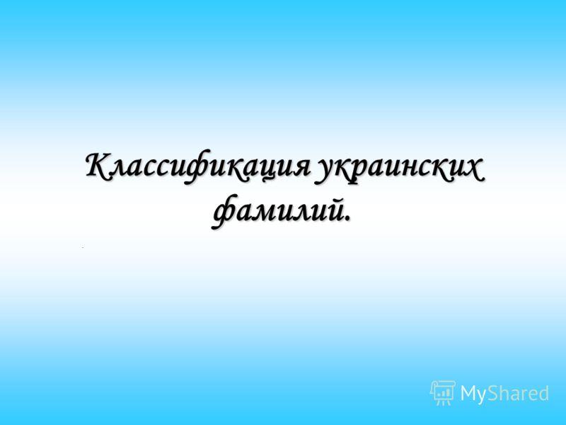 Классификация украинских фамилий..