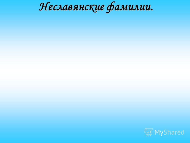 Неславянские фамилии.