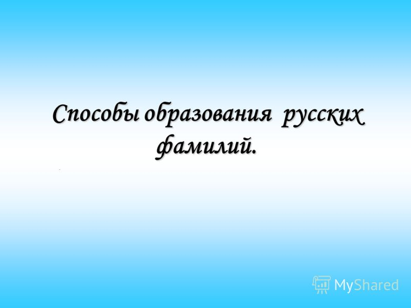 Способы образования русских фамилий..