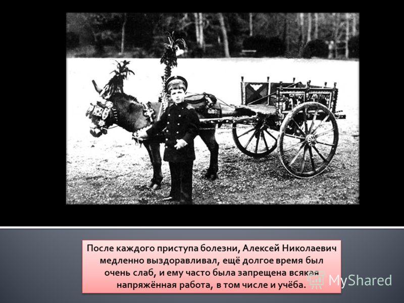 После каждого приступа болезни, Алексей Николаевич медленно выздоравливал, ещё долгое время был очень слаб, и ему часто была запрещена всякая напряжённая работа, в том числе и учёба.