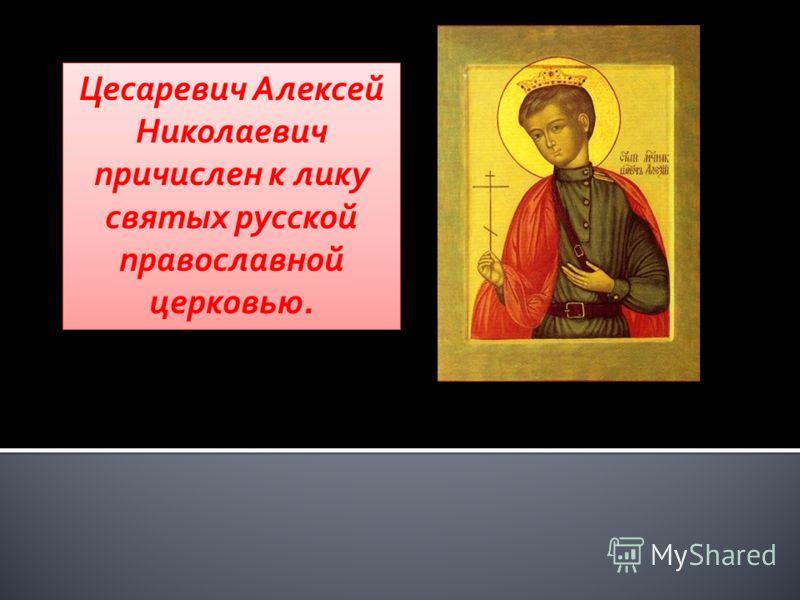 Цесаревич Алексей Николаевич причислен к лику святых русской православной церковью.