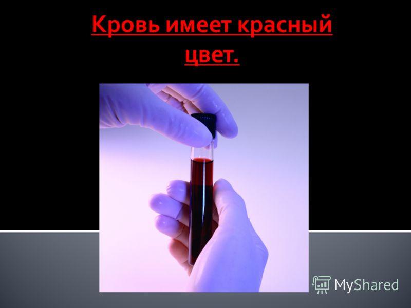 Кровь имеет красный цвет.