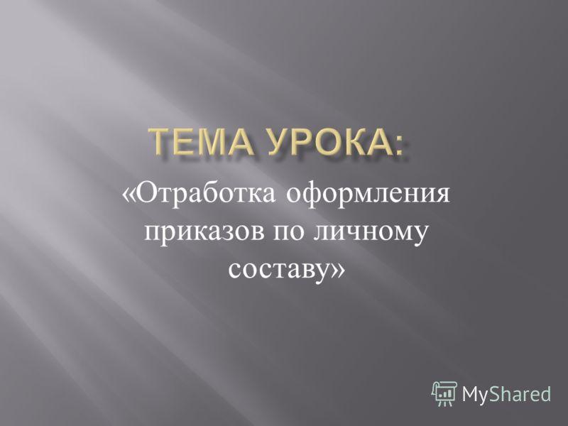 « Отработка оформления приказов по личному составу »