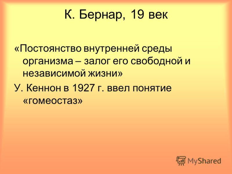 К. Бернар, 19 век «Постоянство внутренней среды организма – залог его свободной и независимой жизни» У. Кеннон в 1927 г. ввел понятие «гомеостаз»