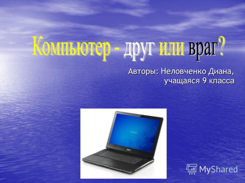 Авторы: Неловченко Диана, учащаяся 9 класса