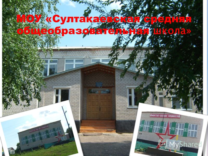 МОУ «Султакаевская средняя общеобразовательная школа»