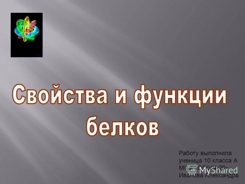 Работу выполнила ученица 10 класса А МОУ «СОШ20» Иванова Александра