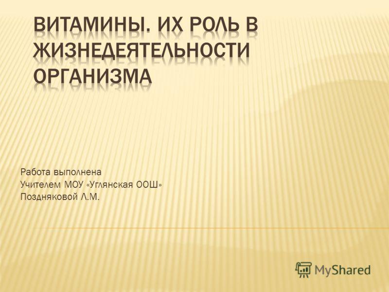 Работа выполнена Учителем МОУ «Углянская ООШ» Поздняковой Л.М.