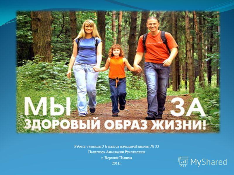Работа ученицы 3 Б класса начальной школы 33 Палагнюк Анастасии Руслановны г. Верхняя Пышма 2011г.