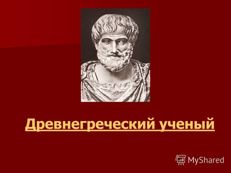 Древнегреческий ученый