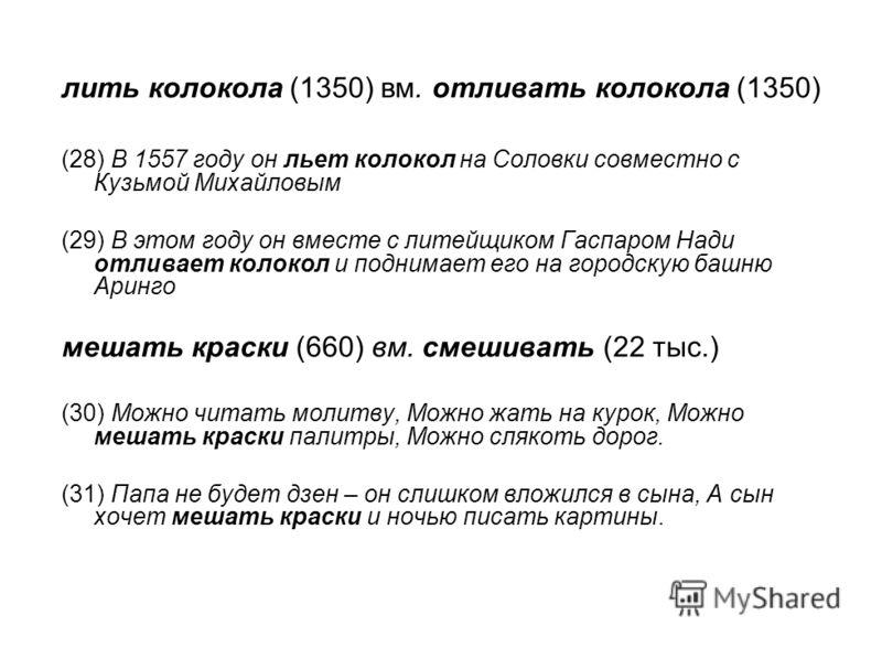 лить колокола (1350) вм. отливать колокола (1350) (28) В 1557 году он льет колокол на Соловки совместно с Кузьмой Михайловым (29) В этом году он вместе с литейщиком Гаспаром Нади отливает колокол и поднимает его на городскую башню Аринго мешать краск