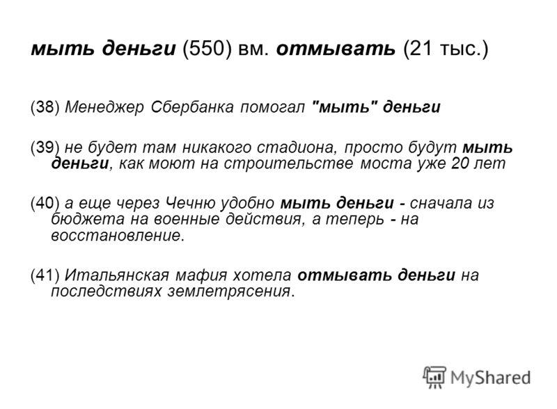 мыть деньги (550) вм. отмывать (21 тыс.) (38) Менеджер Сбербанка помогал