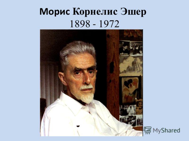 Морис Корнелис Эшер 1898 - 1972